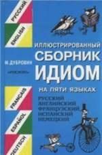 Книга Иллюстрированный сборник идиом на 5 языках
