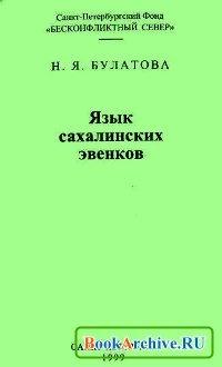 Книга Язык сахалинских эвенков.