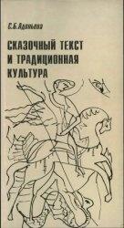Книга Сказочный текст и культурная традиция