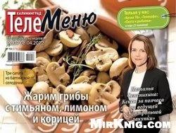 ТелеMеню №13 2012