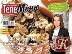 Журнал ТелеMеню №13 2012