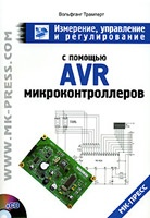 Книга Измерение, управление и регулирование с помощью AVR микроконтроллеров.  Вольфганг Трамперт