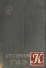 Книга Автомобиль ГАЗ-66. Руководство по эксплуатации
