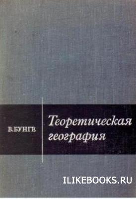 Книга Бунге В. - Теоретическая география