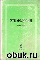 Книга Этимология. 1986-1987