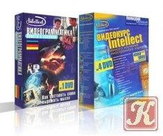 Книга Intellect 25 кадр ускоренного изучения иностранного языка. Немецкий Базовый. Универсальный