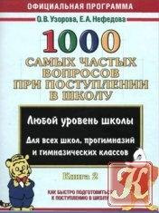 Книга 1000 самых частых вопросов при поступлении в школу. Книга 2