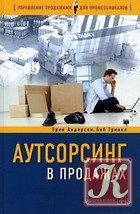Книга Аутсорсинг в продажах