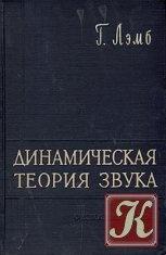 Книга Динамическая теория звука