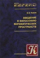 Книга Введение в философию математических пространств