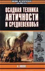 Книга Осадная техника Античности и Средневековья