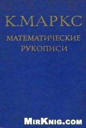 Книга Карл Маркс. Математические рукописи