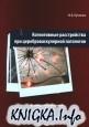 Книга Когнитивные расстройства при цереброваскулярной патологии