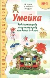 Книга Умейка. Рабочая тетрадь по ручному труду для детей 6-7 лет. Часть 1