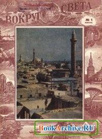 Журнал Вокруг света №1-6 1955.