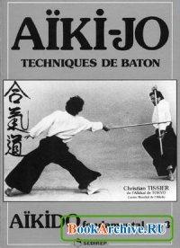 Книга Aïki-jo: Techniques de baton (Aïkido fondamental tome 3).