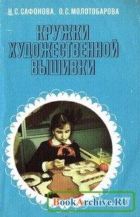 Книга Кружки художественной вышивки.