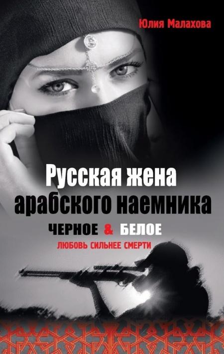 Книга Юлия Малахова РУССКАЯ ЖЕНА АРАБСКОГО НАЕМНИКА
