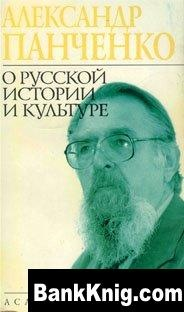 О русской истории и культуре