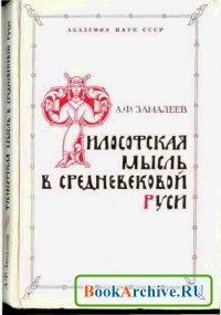 Книга Философская мысль в средневековой Руси (XI-XVI вв.).