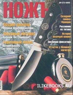 Журнал Ножъ №1 2005