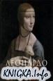 Книга Леонардо да Винчи 1452-1519