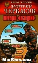 Книга Операция Наследник