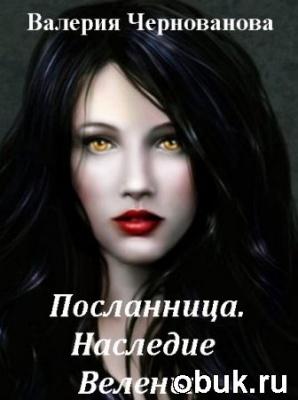 Книга Валерия Чернованова - Посланница. Наследие Велены