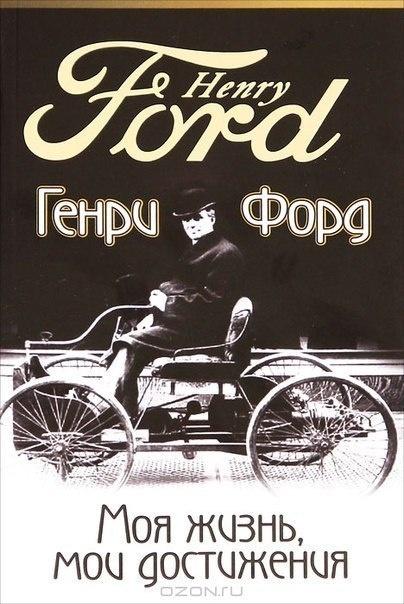 Книга Аудиокнига от Генри Форда