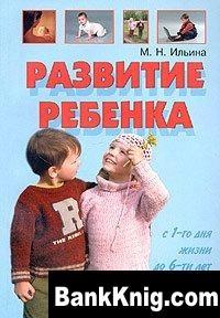 Книга развитие ребенка с 1-го дня жизни до 6-ти лет