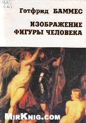 Книга Изображение фигуры человека