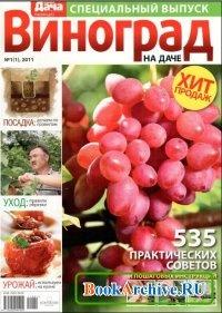 Журнал Любимая дача №1 (1) 2011.
