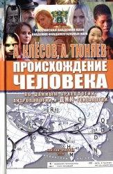 Книга Происхождение человека по данным археологии, антропологии и ДНК-генеалогии