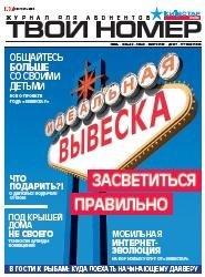 Журнал Твой номер №7 2008