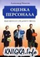 Книга Оценка персонала высшего и среднего звена