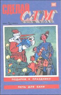 Журнал Журнал Сделай сам № 1 (январь-февраль 1996)