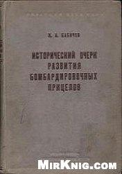 Книга Исторический очерк развития бомбардировочных прицелов