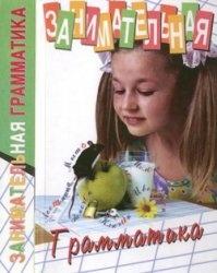 Книга Занимательная грамматика