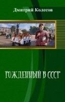 Книга Рожденный в CССР