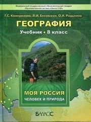 Книга Камерилова Г.С., Елховская Л.И., Родыгина О.А. География. Человек и природа. 8 класс