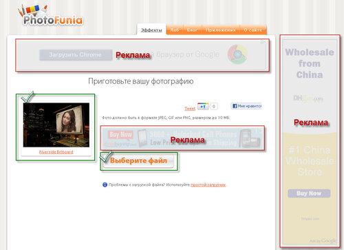 Сервис онлайн обработки фотографий photofunia.com