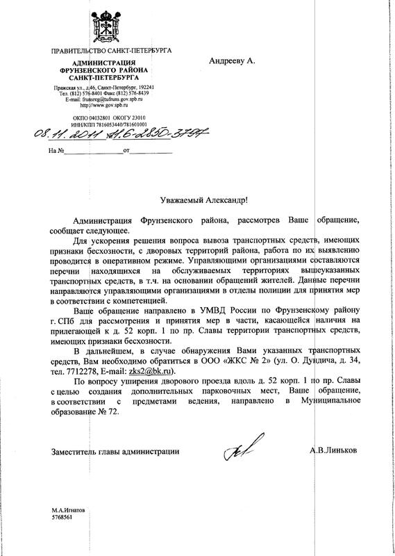 Ответ администрации Фрунзенского р-на