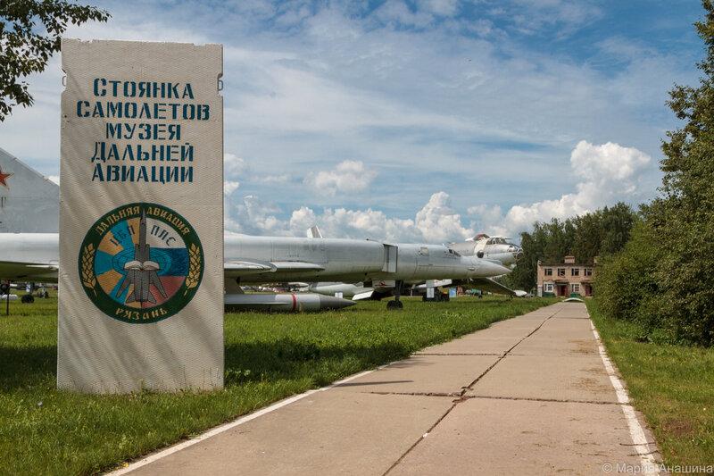 Музей Дальней авиации, Рязань, стоянка самолетов