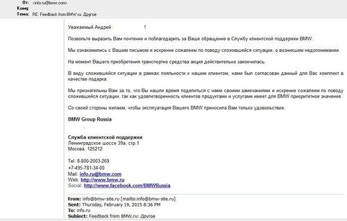 Ответ БМВ2.jpg
