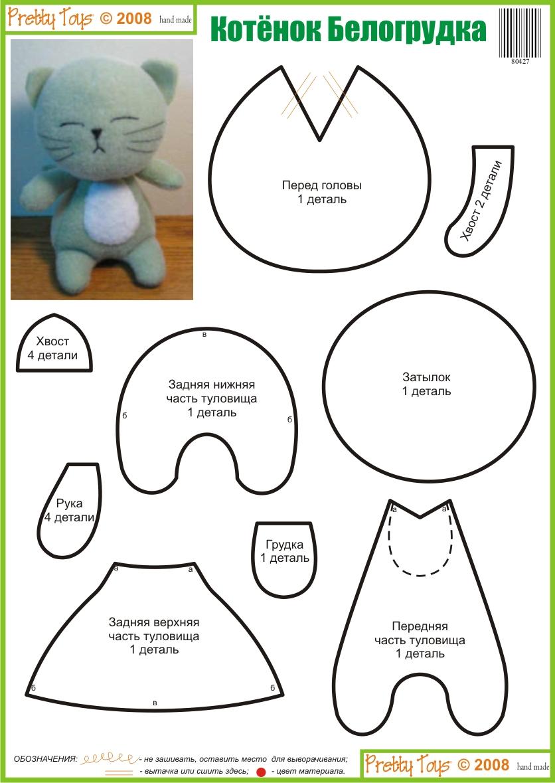 Мягкая игрушка своими руками выкройки котенок