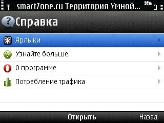 Opera mini 6.5 для смарфонов Nokia