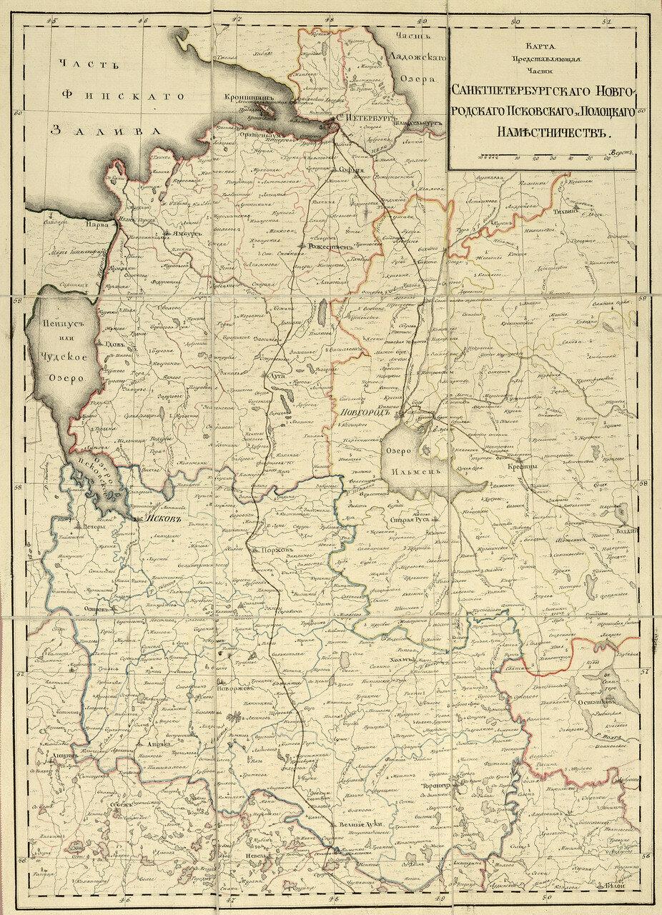 02. Карта Санкт-Петербургского, Новгородского, Псковского и Полоцкого наместничеств