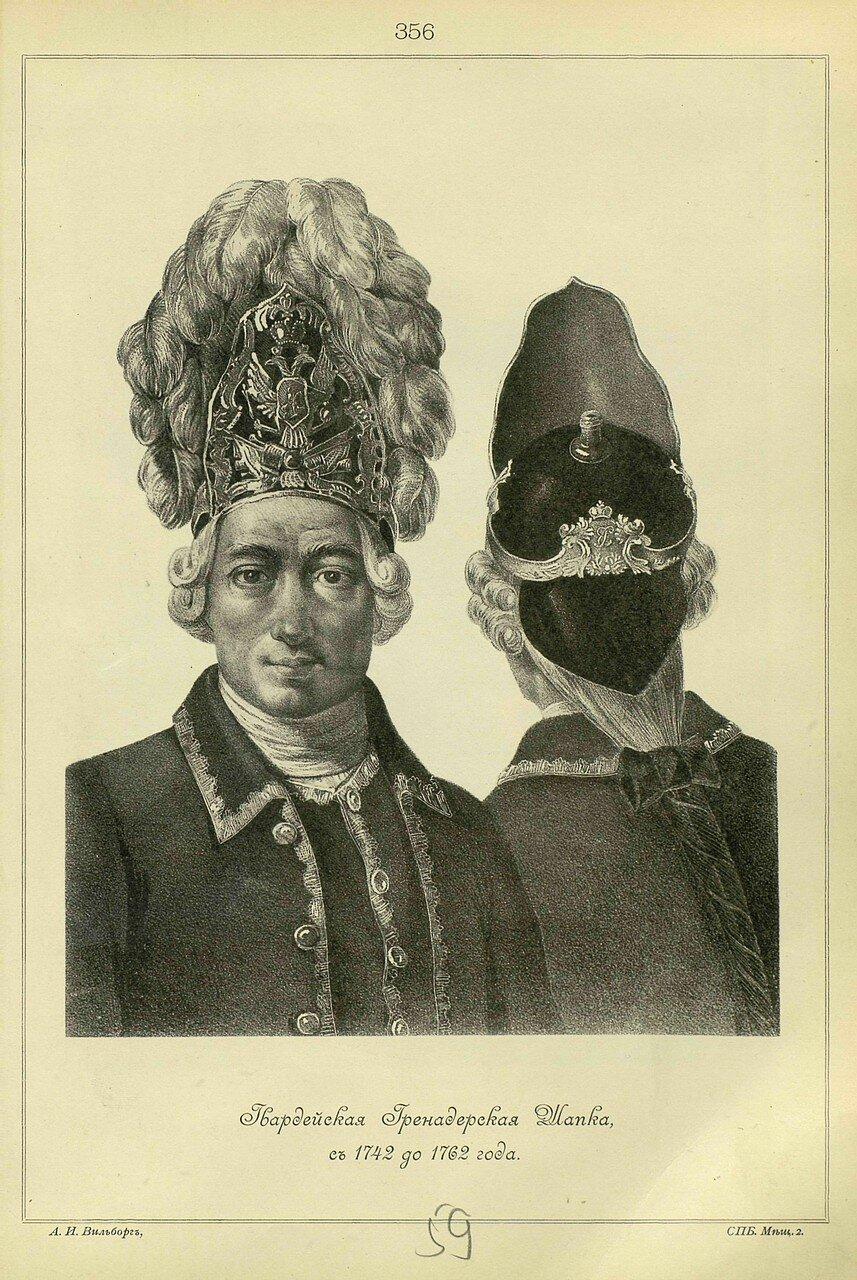 356. Гвардейская Гренадерская Шапка, с 1742 до 1762 года.
