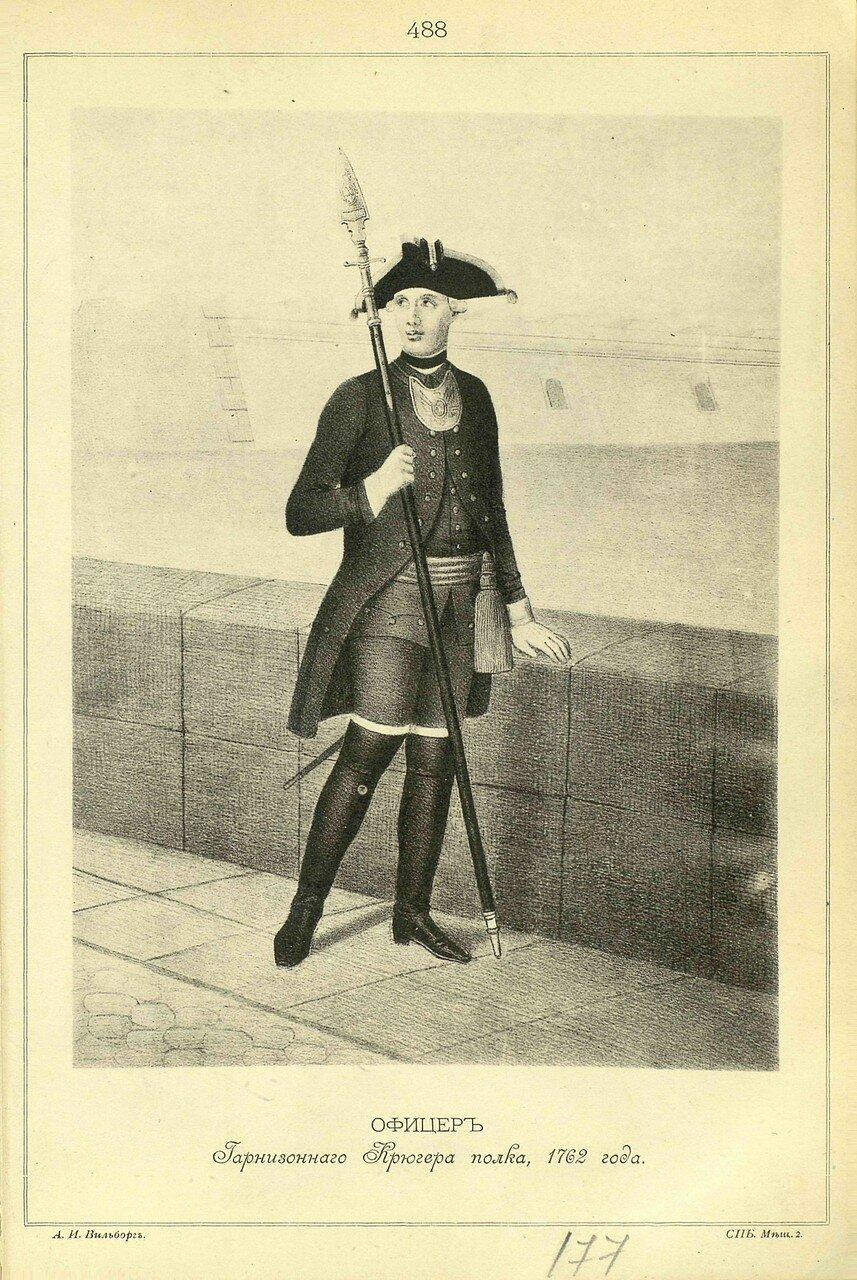 488. ОФИЦЕР Гарнизонного Крюгера полка, 1762 года.