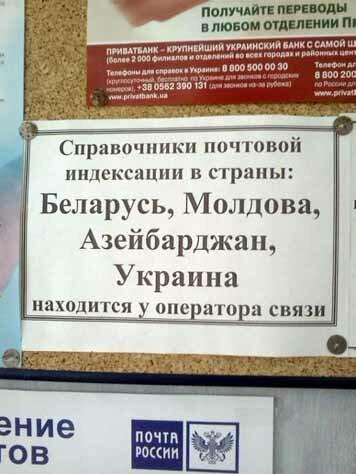 Почта в Красной Яруге
